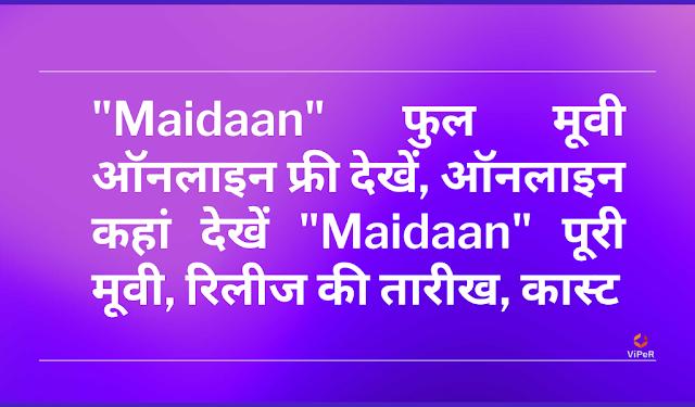 """""""Maidaan"""" Full Movie Watch Online Free, ऑनलाइन कहां देखें """"Maidaan"""" पूरी मूवी, रिलीज की तारीख, कास्ट"""