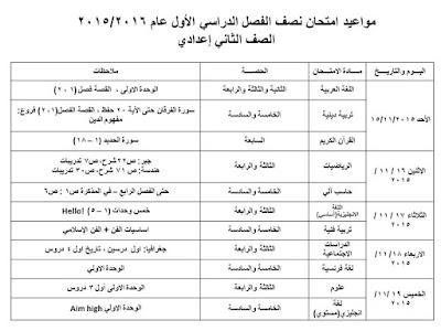 جداول امتحانات الميد ترم الأول 2016 كل الفرق المنهاج المصري 25-1.jpg