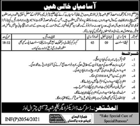 agriculture-department-chitral-field-assistant-jobs-2021