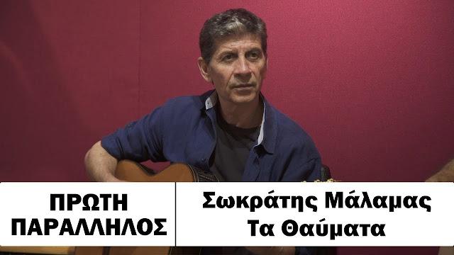 """Με τρεις υπογραφές από την Αργολίδα τα νέα """"Θαύματα"""" του Σωκράτη Μάλαμα (βίντεο)"""