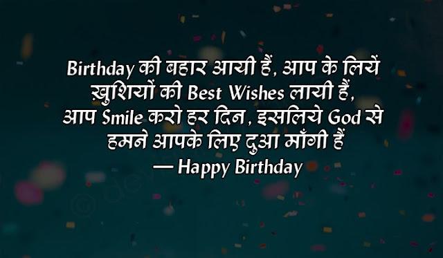 birthday status in hindi for sister