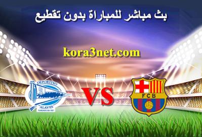 مباراة برشلونة والافيس