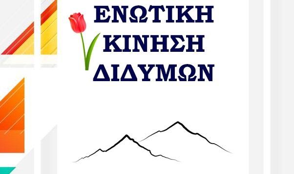 Η  Ενωτική Κίνηση Διδύμων ανακοίνωσε έξη υποψήφιους