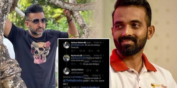 રાજ કુંદ્રાના કેસમાં ક્રિકેટર અજિંક્ય રહાણેની થઈ રહી છે પણ ચર્ચા, લોકો કહે છે 'તમે પણ ખોટી લાઈનમાં છો