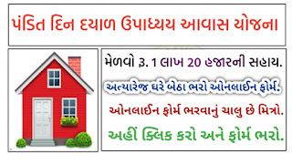 https://www.newsbytruth.com/2020/01/pandit-din-dayal-upadhyay-awas-yojana.html?m=1