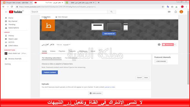 ضبط إعدادات قناة اليوتيوب