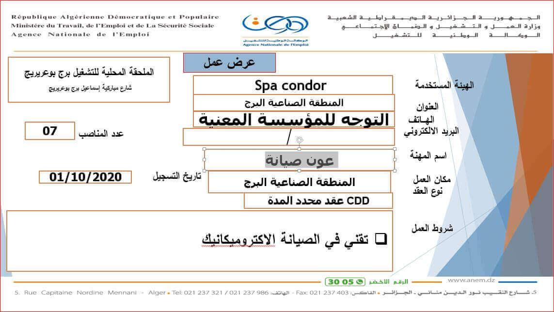 اعلان توظيف بشركة كوندور 01 اكتوبر 2020
