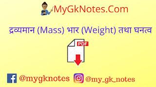 Dravyaman, bhar aur ghanatv PDF in Hindi