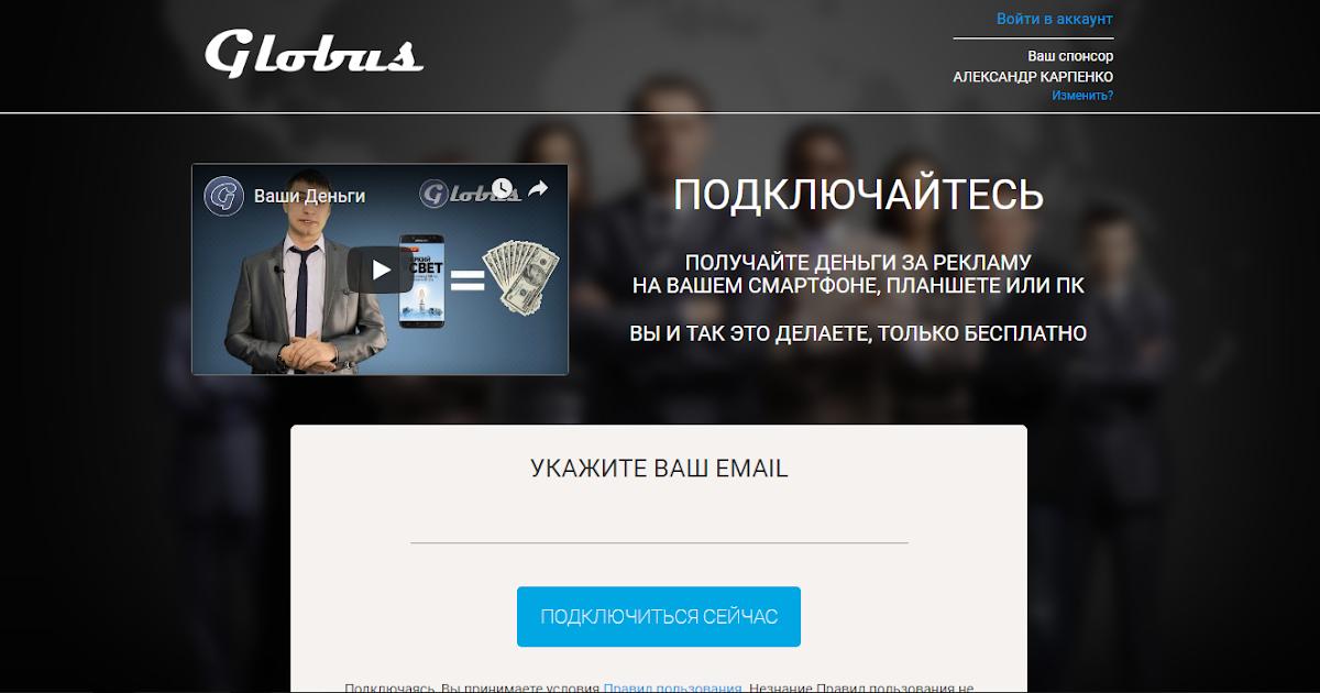 ПАССИВНЫЙ ЗАРАБОТОК - GLOBUS-INTER.COM