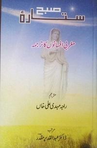 ستارہ صبح،راجہ مہدی علی خاں کے مغربی افسانوں کا ترجمہ