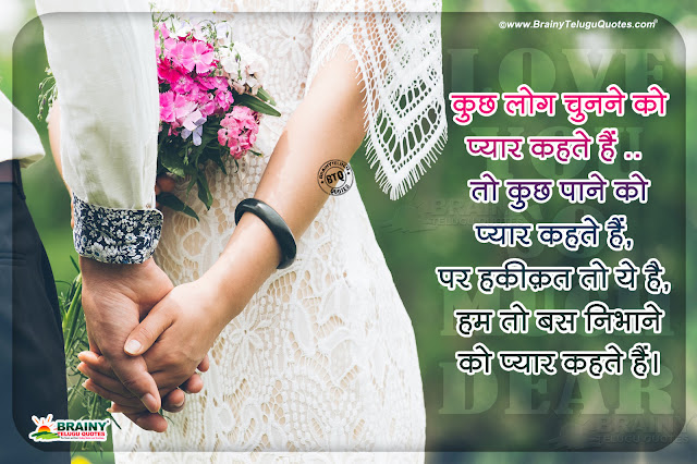 love quotes in hindi, romantic love quotes in hindi, best love quotes in hindi
