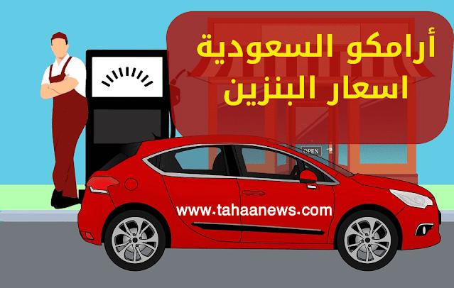 أرامكو السعودية تحدد اسعار البنزين الجديدة لشهر نوفمبر 2020