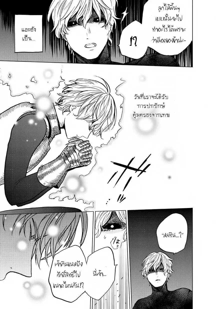 อ่านการ์ตูน Saihate no Paladin ตอนที่ 11 หน้าที่ 21