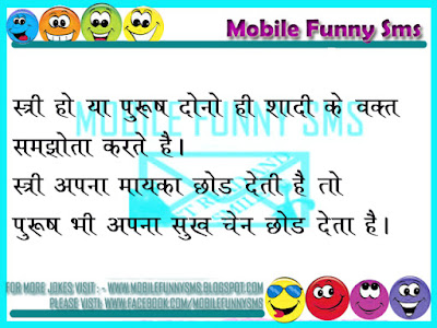 FUNNY ADULT JOKES FOR WHATSAPP, NEW LATEST ADULT JOKES
