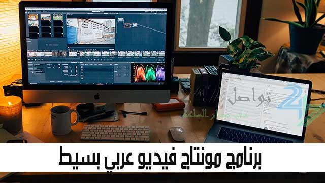 برنامج مونتاج فيديو عربي بسيط