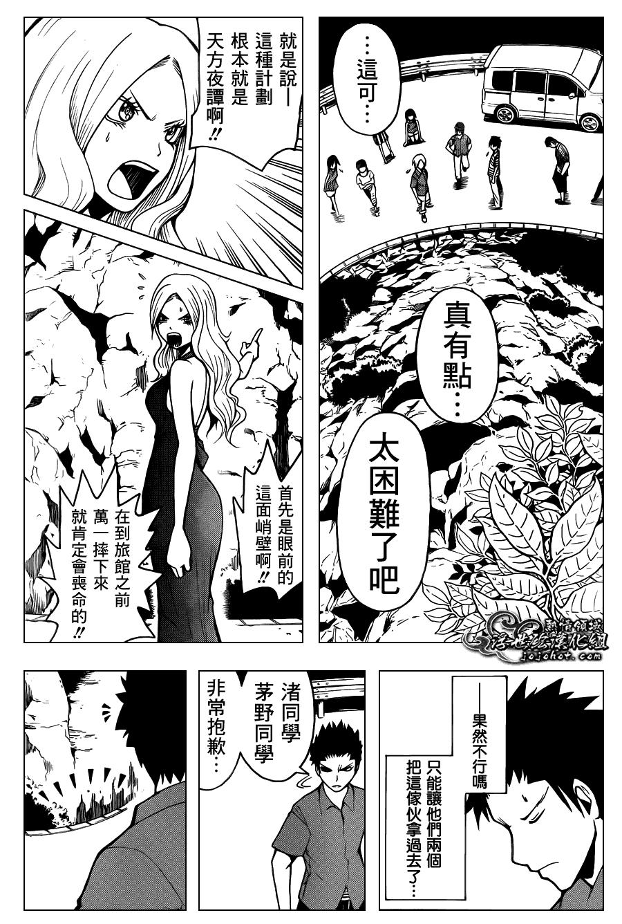 暗殺教室: 61話 - 第15页