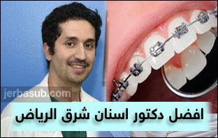 افضل دكتور اسنان شرق الرياض