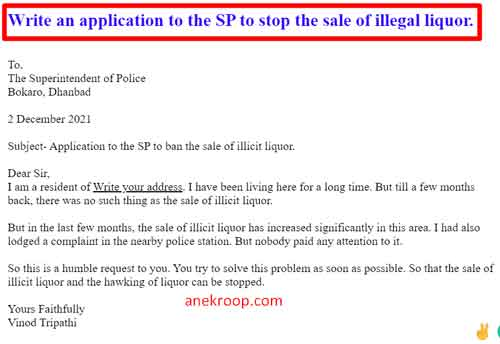 Write an application to the SP to stop the sale of illegal liquor.
