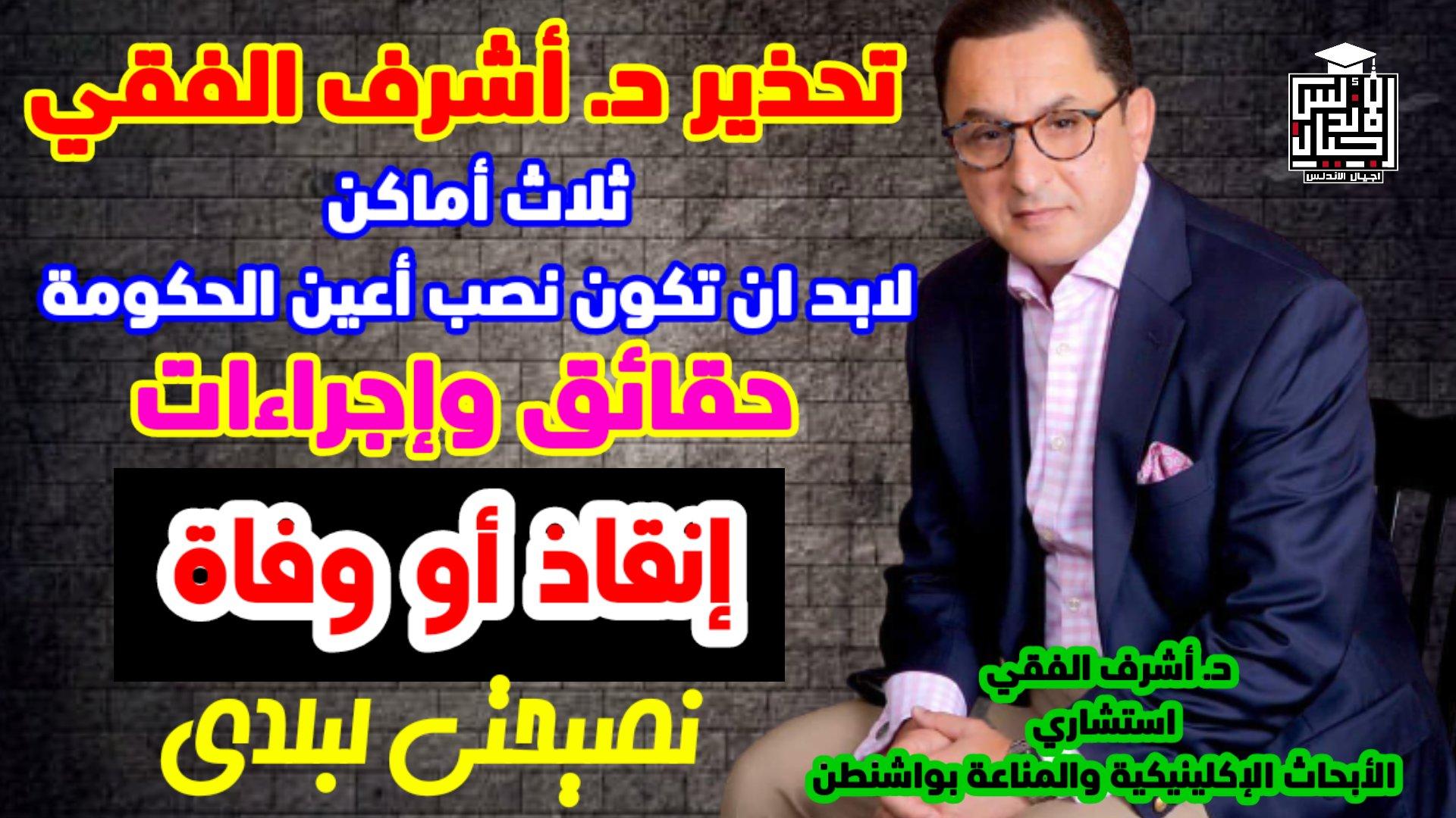 تحذير الدكتور أشرف الفقي لجميع المصريين والحكومه المصريه - نصيحتي لبدي - حقائق واجراءات  ( اجيال الاندلس )