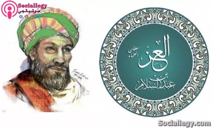 العز بن عبدالسلام