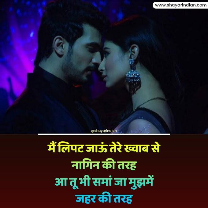 मैं लिपट जाऊं तेरे ख्वाब से नागिन की तरह - Love Shayari