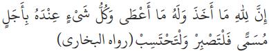 Adab Takziyah - Menghibur yang kena musibah