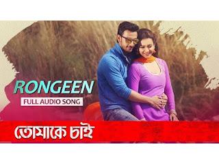 Rongeen Lyrics in bengali-Tomake chai