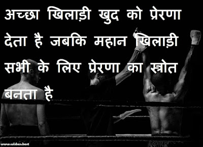 sports motivational quotes in hindi