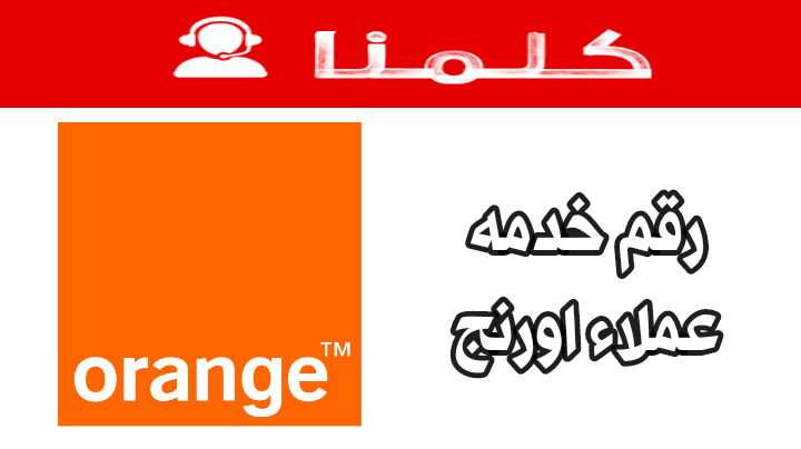 """جميع """"أرقام خدمة عملاء اورنج مصر"""" لجميع المشاكل والاستفسارات {دليل كامل}"""