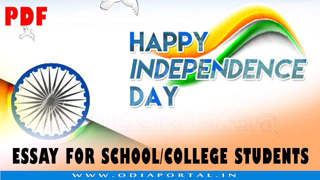 Independence Day (India) - Essay in English for School/College Students (With Glossary)