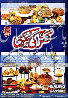 Ghar Ki Bakery By Kiran Digest March 2016 Read Online