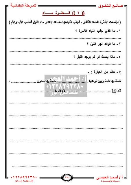 مذكرة لغة عربية للصف الثالث الابتدائي الترم الثانى 2020 للاستاذ احمد العجمي