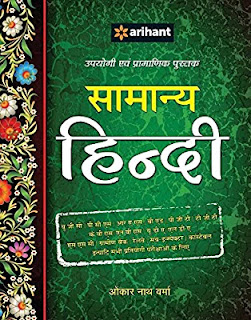 Arihant samaya hindi Free pdf download