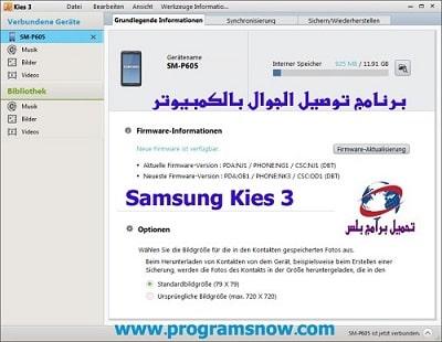 برنامج برنامج توصيل هاتف سامسونج للكمبيوتر