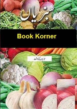 Vegetable Cultivation Book – Sabzion Ki Kasht in Urdu Free Download