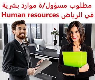 وظائف السعودية مطلوب مسؤول/ة موارد بشرية في الرياض Human resources