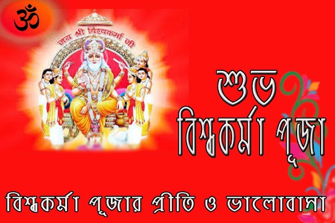 Vishwakarma Puja wishes, status, quotes, greetings, Wallpaper Bengali - Page II