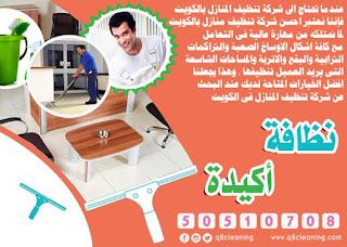 شركات تنظيف بالكويت