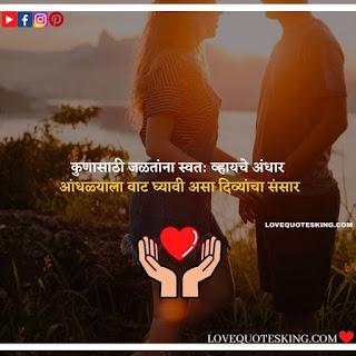 Love Shayari Marathi