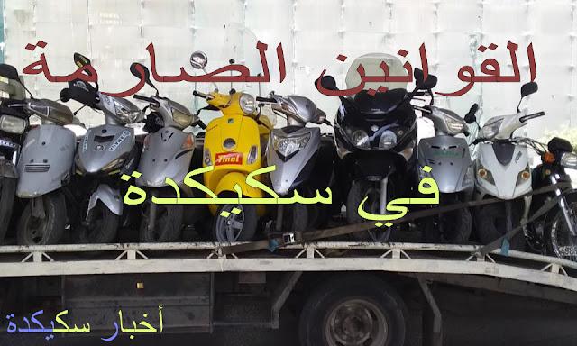 عقوبات صارمة علي ساءقي دراجات yamahaوغيرها!/التربية ثم السياقة.