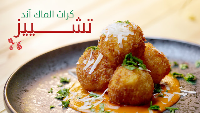 قائمة افطار رمضان 2020 - طبق جانبي ومقبلات - طريقة عمل كرات ماك اند تشيز