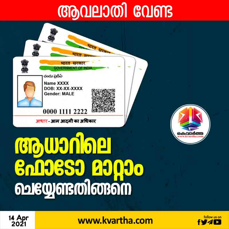 Change the photo on Aadhar, how to do it