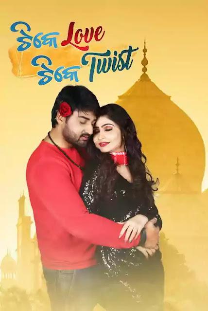 Sambit Acharya New Upcoming Movie Tike Love Tike Twist