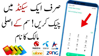 How to check sim owner name online in pakistan