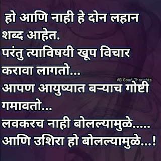 Motivational-quotes-मराठी-प्रेरणादायक-सुविचार-good-thoughts-in-marathi-suvichar-sunder-vichar