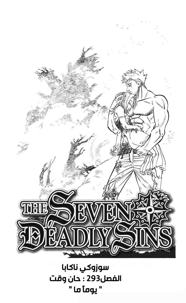 مانجا الخطايا السبعة المميتة Nanatsu no Taizai الفصل 293 بعنوان حان الوقت مترجم أون لاين الخطايا السبع المميتة 293 Nanatsu no Taizai manga