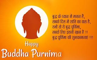 buddha-purnima-wishes-in-hindi