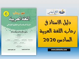 دليل الاستاذ في رحاب اللغة العربية السادس 2020-2021
