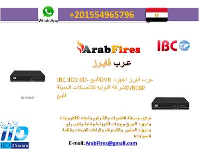 عرب فايرز اجهزه DVR للبيع IBC IID2 IID-XVR08P شركة الدوليه للاتصالات الحديثة للبيع