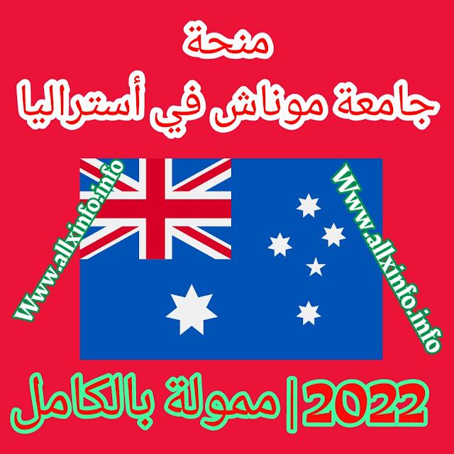 منحة جامعة موناش في أستراليا 2022 | ممول بالكامل